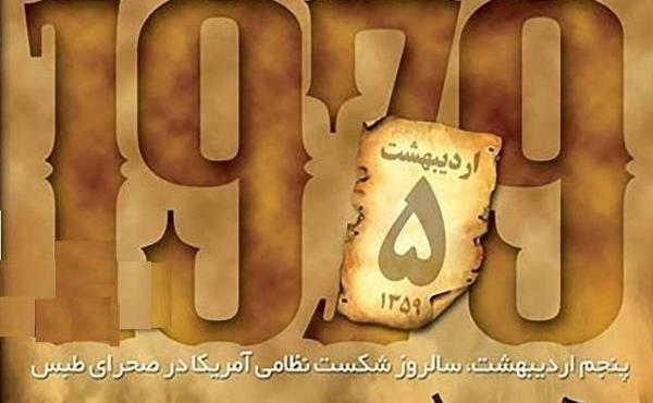 بیانیه موزه انقلاب اسلامی و دفاع مقدس در سالروز واقعه طبس