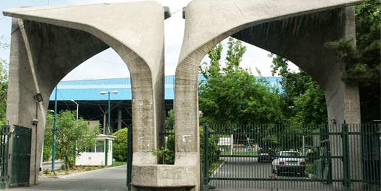 اهدای یک ماه حق مسؤولیت هیأت رئیسه دانشگاه تهران برای آسیب دیده های کرونا